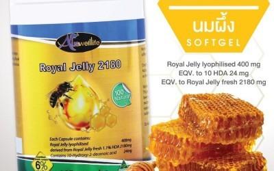 เลือกซื้อนมผึ้งอย่างไรให้เหมาะกับตัวเอง