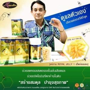 นมผึ้ง auswelllife