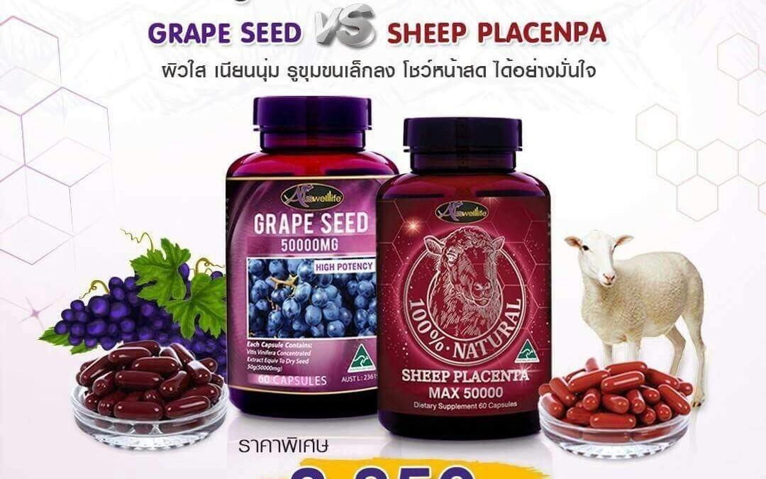 ยิ่งกิน หน้ายิ่งเด็ก อาหารเสริมรกแกะ auswelllife sheep placenta
