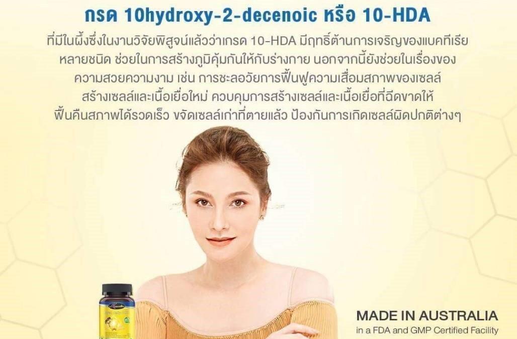 10-HDA ในนมผึ้งคืออะไร