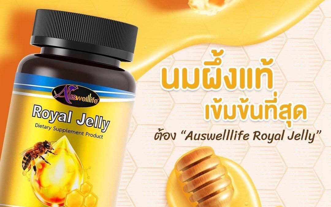 ประโยชน์ของนมผึ้งมีอะไรบ้าง กำลังเลือกซื้อนมผึ้งควรอ่านก่อนซื้อ