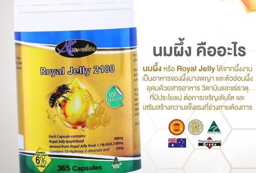 นมผึ้งคืออะไร