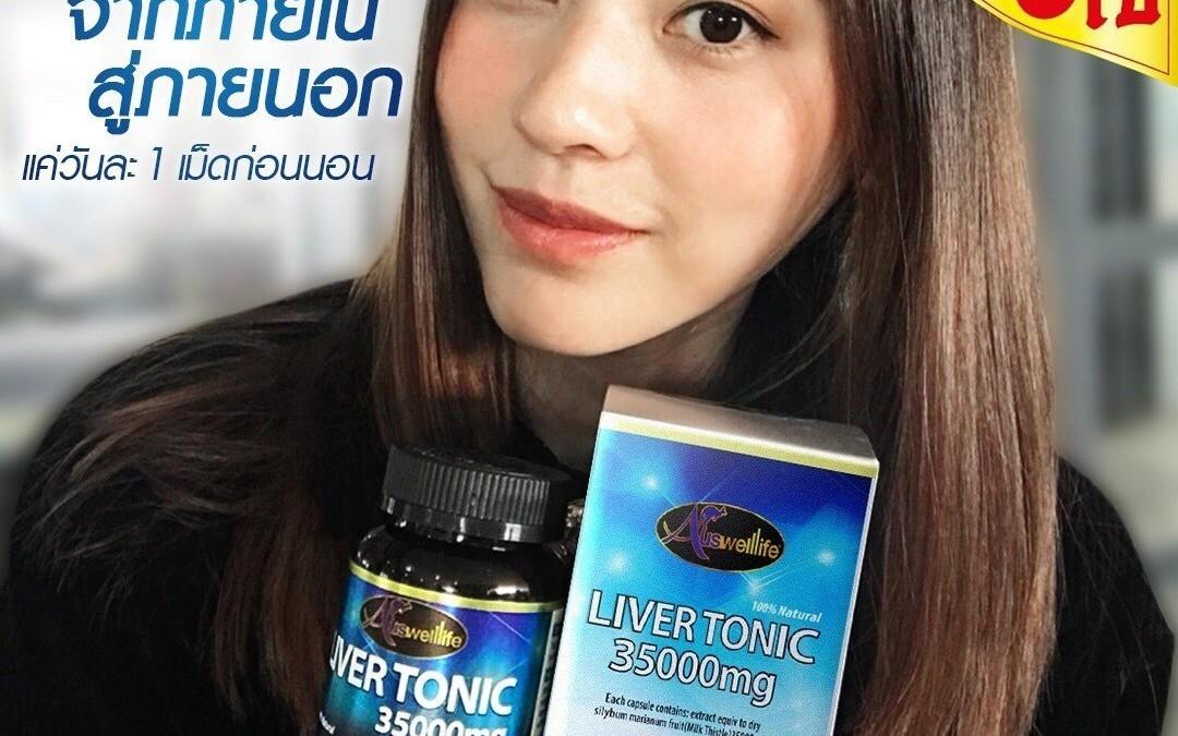 อาหารเสริมดีท็อกตับ บำรุงตับ Auswelllife Liver Tonic 35000 mg