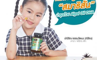 อาหารเสริมบำรุงสมอง Auswelllife Algal Oil DHA