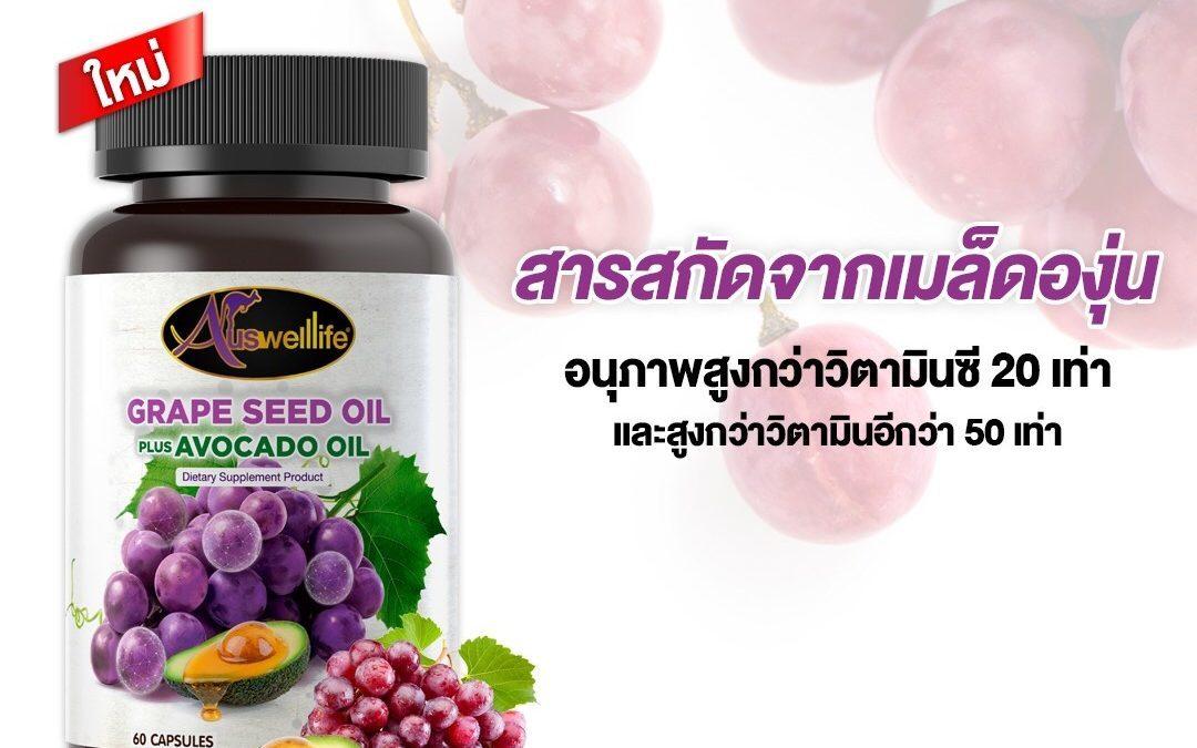 บำรุงผิวลดริ้วรอยด้วย อาหารเสริม เกรปซีด Auswelllife Grape Seed 50000mg