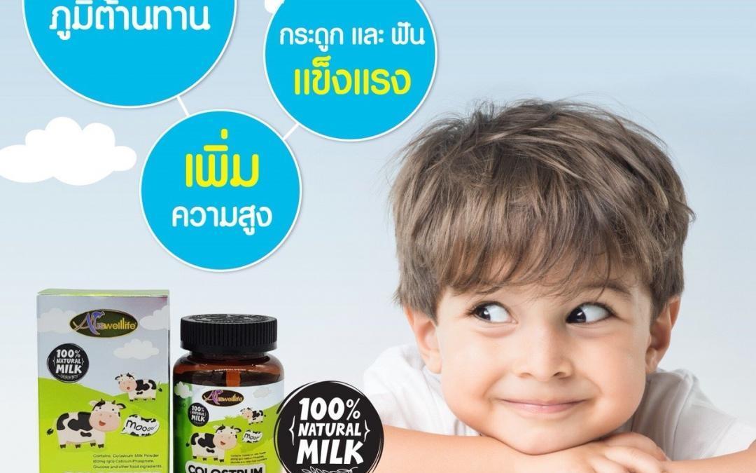 นมเม็ดเพิ่มความสูง Auswelllife colostrum 1000 mg