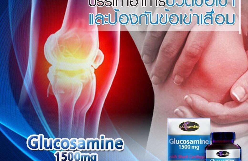 Auswelllife Glucosamine 1,500 mg (กลูโคซามีนวิตามินบำรุงกระดูก)