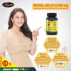 royal jelly 2180