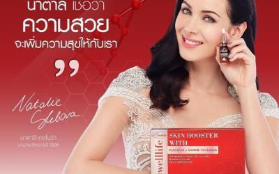 Auswelllife Skin Booster เซรั่มรกแกะจากออสเตรเลีย ลดสูงสุด 40-50%