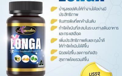 ผลิตภัณฑ์เสริมอาหาร Auswelllife Longa อาหารเสริมดีท็อกล้างสารพิษ ลอนกาผลิตจากธรรมชาติ 100%