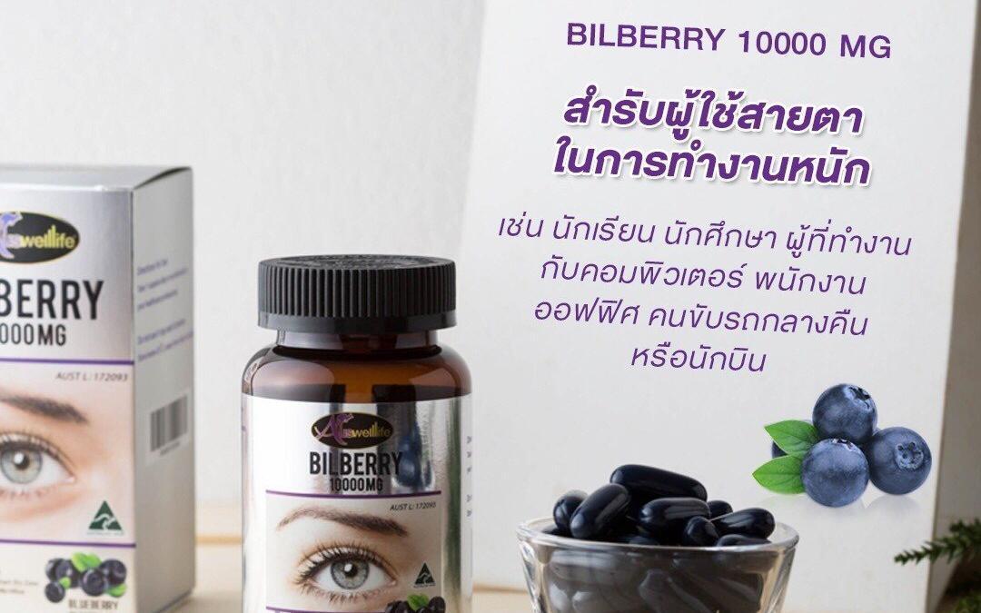 อาหารเสริมบำรุงสมอง Bilberry 10000MG บำรุงดวงตา พร้อมถนอมสายตา